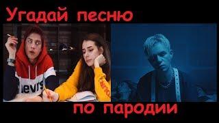 УГАДАЙ ПЕСНЮ ПО ПАРОДИИ №4!!! 10 ПЕСЕН