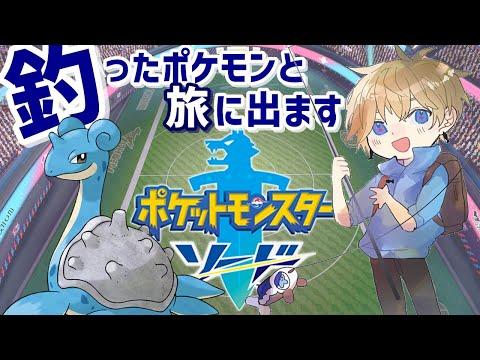 【ポケモンソード】釣りポケ縛り!ファイナルトーナメント編【初見プレイ】
