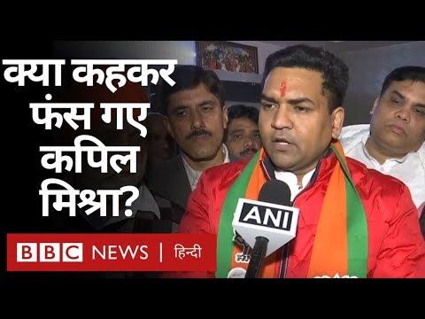 Aam Aadmi Party से BJP में आए Kapil Mishra के बयान पर विवाद (BBC Hindi)