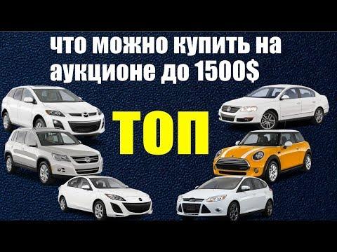 самые дешевые 💰 Авто 🚗 на аукционах США 🇺🇸