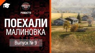 Поехали №9: Малиновка - от Panda775 [World of Tanks](Карта «Малиновка» это практически первая локация, которая встречает игроков World of Tanks. Возникает логичный..., 2015-05-12T10:50:38.000Z)