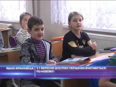 З 1 вересня 2018 року українські школярі вчитимуться по - новому