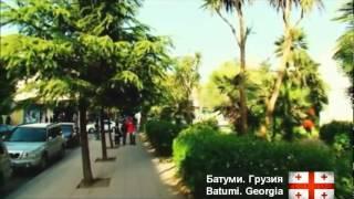 Батуми 2012 - виды города и побережья Черного моря(Как выглядит и пахнет Батуми в преддверии лета 2012 ?! Пальмы , поющие фонтаны вдоль побережья и запах моря..., 2012-05-20T00:31:04.000Z)