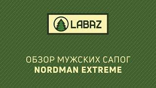 Обзор Мужских Сапог NORDMAN Extreme