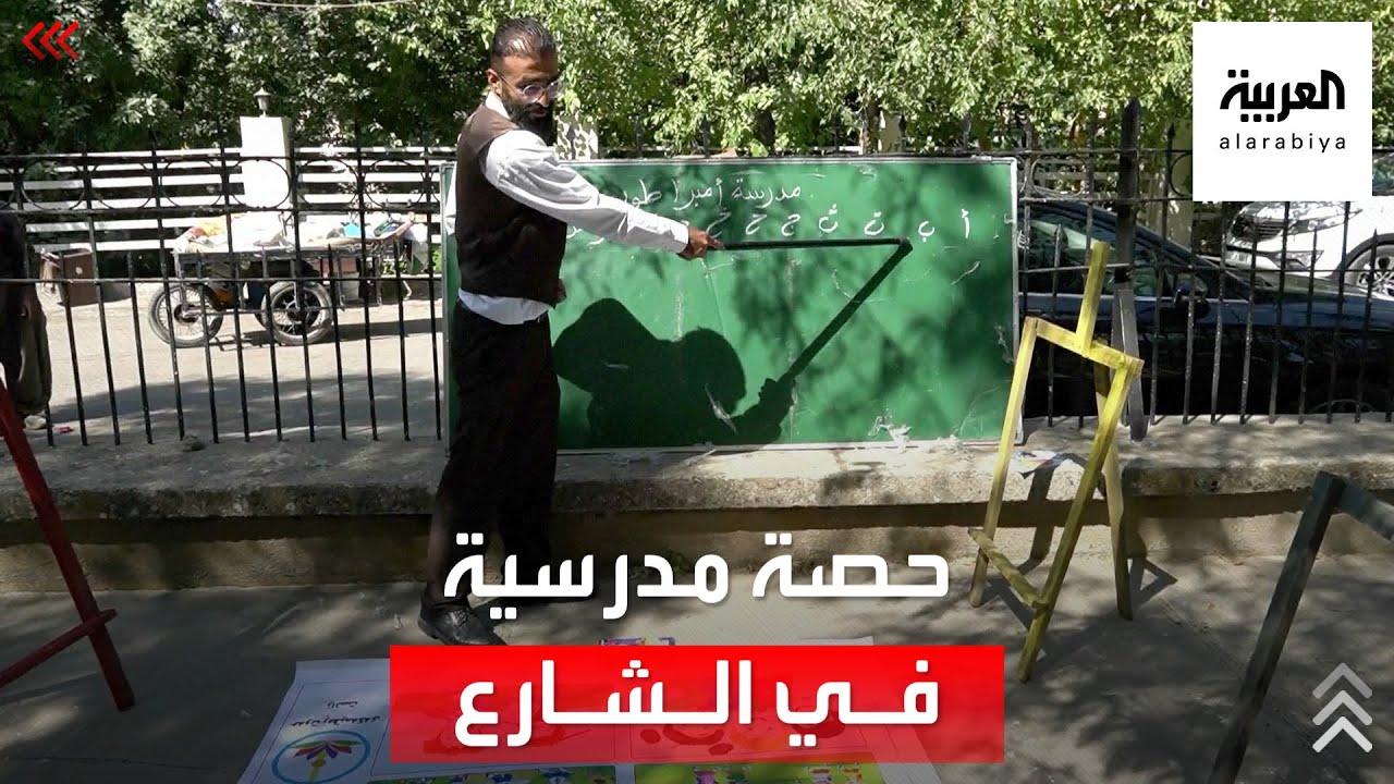 معلم في العراق يلاحق أطفالا مشردين ومحرومين من التعليم.. و-يفرش- لهم مدرسة على الأرصفة  - نشر قبل 13 ساعة