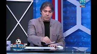 هجوم حاد من عبدالناصر علي إدارة نادي الزمالك علي ملابس الفريق و الإدارة الفنية