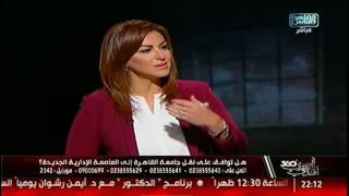 المصرى أفندى 360 | نقل جامعة القاهرة  .. سيارات مصفحة للرئيس  .. حفظ التحقيق فى قضية سيدة الكرم