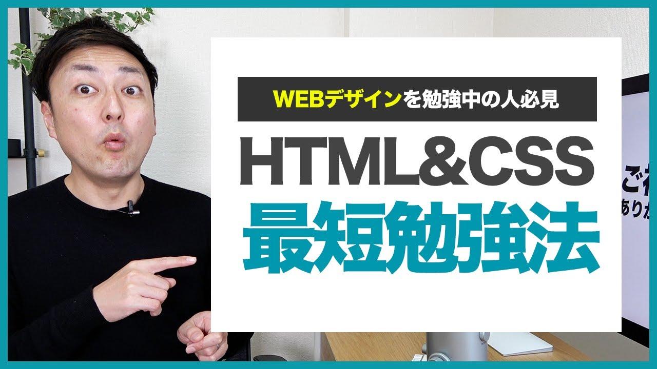 【独学】HTML&CSSをとにかく最短最速でマスターする方法