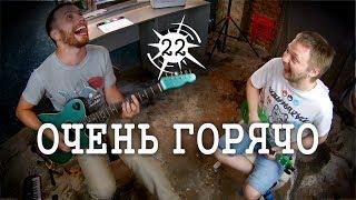 �������� ���� Песня под гитару про БЕНГАЛЬСКИЕ ОГНИ - Импровизация