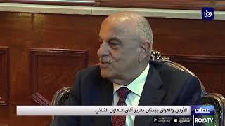 الأردن والعراق يبحثان تعزيز آفاق التعاون الثنائي (1/8/2019)