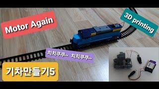 3d프린터로 기차를 만들어 봅니다!!!  (Motor구…
