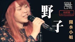 蘇運瑩/野子-開水小姐 │Soul Live Box【最經典】