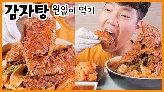 Gambar cover 감자탕 원없이 쌓아서 리얼사운드 먹방! 후에 볶음밥! | Gamjatang Eating show! MUKBANG!