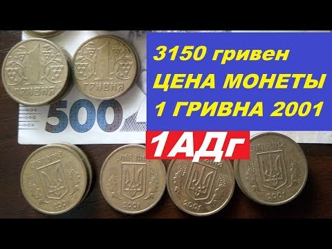 3150 ГРИВЕН ЦЕНА МОНЕТЫ 1 гривна 2001 года штамп 1АДГ нумизматика Украина