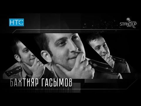 «Stand Up Comedy Bishkek» #14 / Открытый микрофон // #НТС / #Кыргызстан