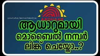How to Find Which Mobile Number Linked Aadhar | malayalam | MS Tech Media
