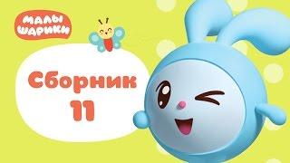 Сборник развивающих мультиков для малышей от 1 года - Малышарики Сборник 11 - Формы