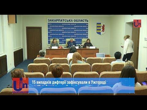 15 випадків дифтерії зафіксували в Ужгороді