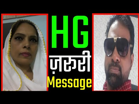 A Important Message to Heera Group Investors By Nargis Aapa