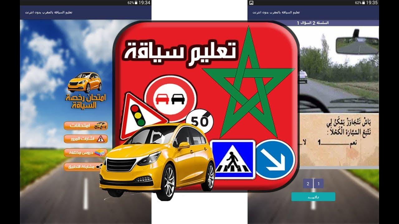 code de la route maroc moha