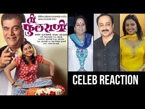 Celebrities React On Marathi Natak Ti Phulrani   Sachin Khedekar, Tejashri Pradhan