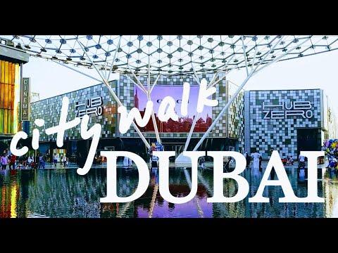 City Walk Dubai Tour 2017 I Dubai Ghumgham I episode 1 दुबई घुमघाम  नेपालीमा