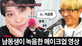 박PD가 녹음한 데일리 메이크업 BROTHER does my voice over | SSIN