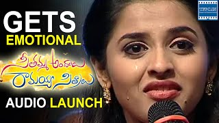Actress Arthana gets Emotional at Seethamma Andalu Ramayya Sitralu Audio Launch | TFPC