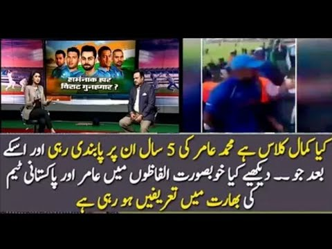 Indian media prises PAKISTAN team after winng final against India || ICC Champion Trophy 2017