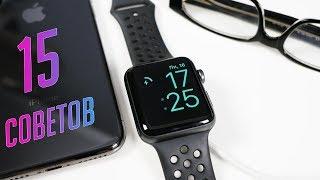 Как увеличить время автономной работы Apple Watch?