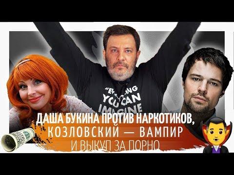 Даша Букина против наркотиков, Козловский — вампир и выкуп за порно // Минаев