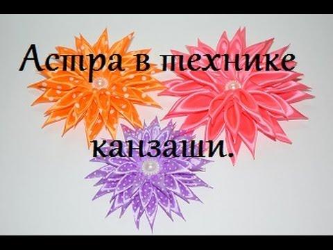 Как сделать цветок АСТРА из атласных лент.Мастер класс канзаши.