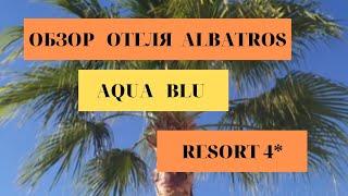 Обзор отеля Albatros Aqua Blu Resort 4 Февраль 2021 Шарм эль Шейх