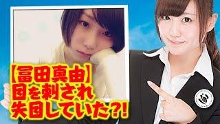 【アイドル刺傷事件】冨田真由、目を刺され失目していた?!