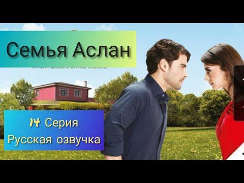 Семья Аслан 14 Серия Русская Озвучка
