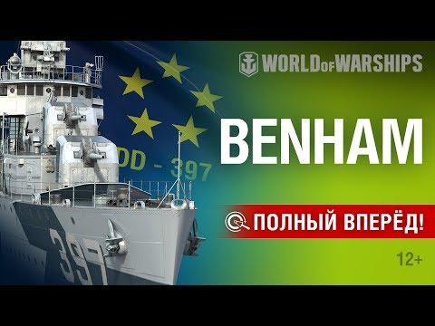 Полный Вперёд! Предложения и Задачи Июля №2 | World of Warships