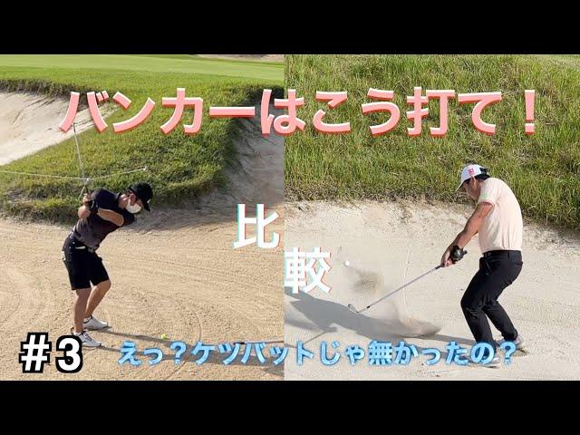 [ゴルフ]ゴルフはチャレンジとやめ時のシーソーゲーム。勉強になる状況判断。SOのフルスイングでHIROが吠える!?[タカガワオーセント#3]