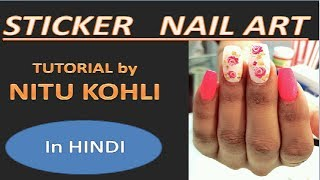 Sticker Nail Art Tutorial in Hindi | Pink Flower Nail Art Step by Step Tutorial in HINDI | NAIL ART