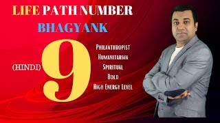 Life Path Number 9 Hindi