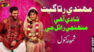 Raat Saji Kiyo Khushi - Samina Kanwal | Old Sindhi Song
