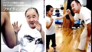 「最も偉大な日本人ボクサー」として、ボクシングの歴史に名を刻むファ...