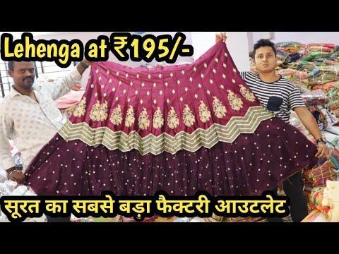 Replica lehenga at 195/-Rs   Surat textile market  Lehenga factory in Surat, lehenga manufacturer