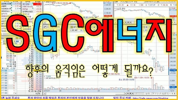 SGC에너지 (향후의 움직임은 어떻게 될까요?) - 주식 팅킹 (1899화)
