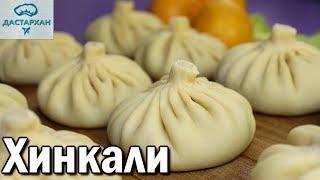 НЕИМОВЕРНО ВКУСНО!!! Как приготовить ХИНКАЛИ. Грузинская кухня.