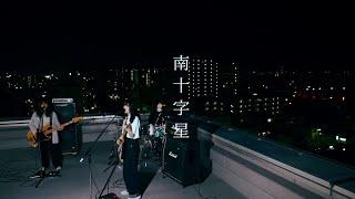 カネヨリマサル【南十字星】Music Video