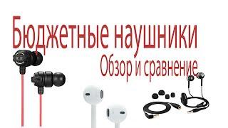 Apple EarPods, Sennheiser CX-400, JVC HA-FX1X.Обзор и сравнение наушников