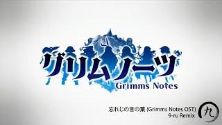 忘れじの言の葉 [Grimms Notes OST] (9-ru Remix) Trailer Video *Edited