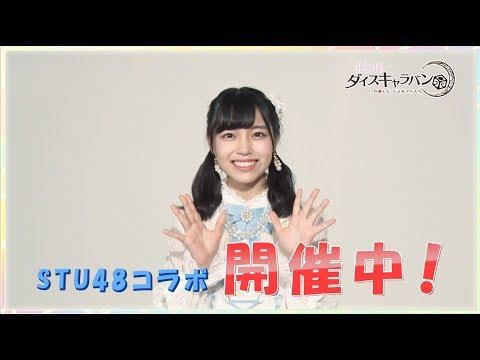 【ダイスキ!】STU48コラボイベント9月5日まで開催中! STU48岩田陽菜 / AKB48[公式]
