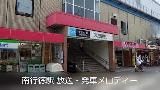 【メトロ旧標準型放送】南行徳駅 放送・発車メロディー