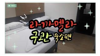 ♡보라카이♡ 라까멜라리조트 구관리뷰 1편(숙소)